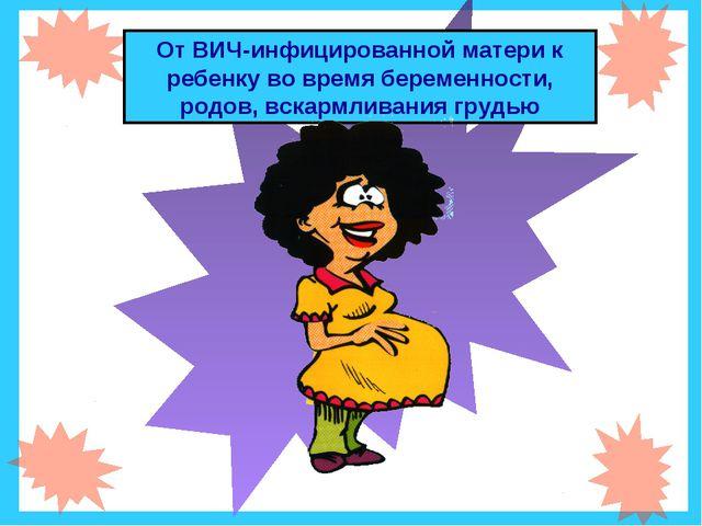 От ВИЧ-инфицированной матери к ребенку во время беременности, родов, вскармли...