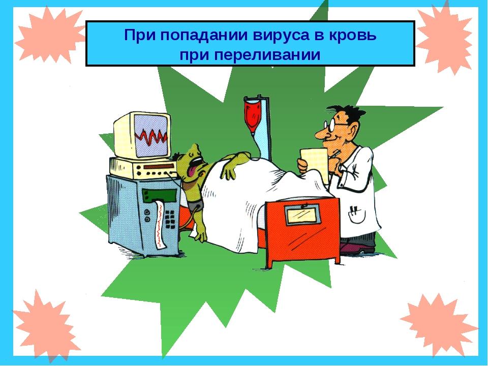При попадании вируса в кровь при переливании