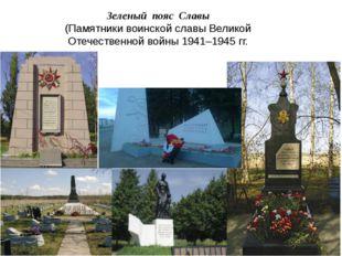 Зеленый пояс Славы (Памятники воинской славы Великой Отечественной войны 1941