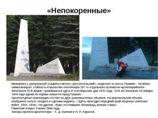 «Непокоренные» Мемориал у центральной усадьбы совхоза «Детскосельский», недал