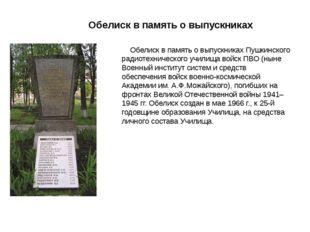 Обелиск в память о выпускниках Обелиск в память о выпускниках Пушкинского рад