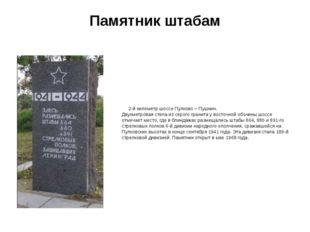 Памятник штабам 2-й километр шоссе Пулково – Пушкин. Двухметровая стела из с