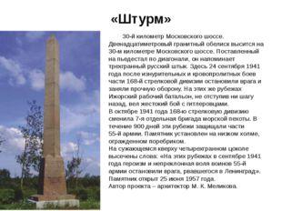 «Штурм» 30-й километр Московского шоссе. Двенадцатиметровый гранитный обелиск