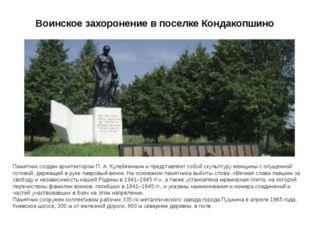 Воинское захоронение в поселке Кондакопшино Памятник создан архитектором П. А