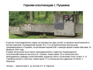 Героям-ополченцам г. Пушкина В центре Александровского парка, на перекрестке