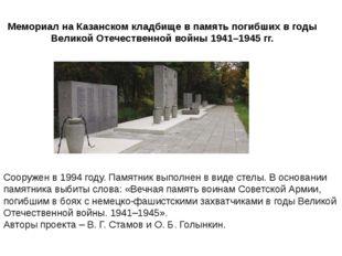 Мемориал на Казанском кладбище в память погибших в годы Великой Отечественно