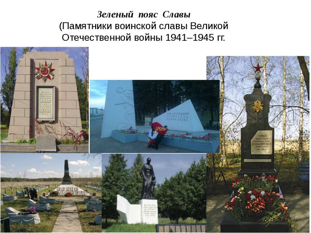 Зеленый пояс Славы (Памятники воинской славы Великой Отечественной войны 1941...