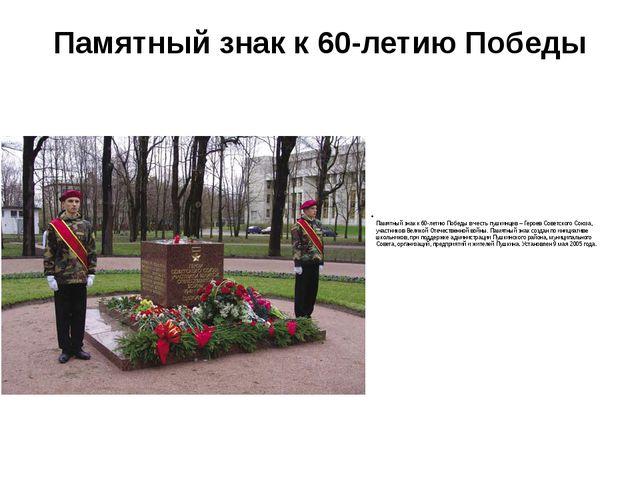 Памятный знак к 60-летию Победы Памятный знак к 60-летию Победы в честь пушки...