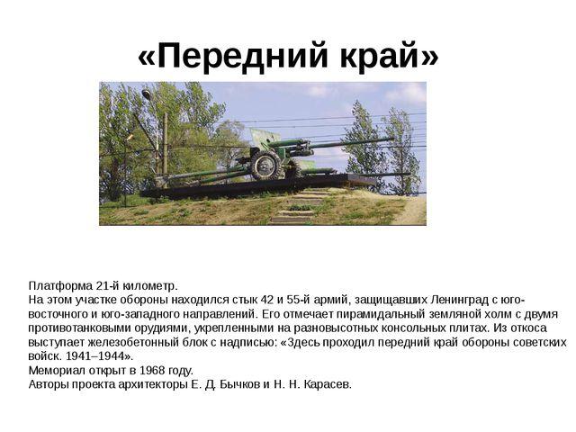 «Передний край» Платформа 21-й километр. На этом участке обороны находился ст...