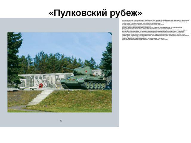 «Пулковский рубеж» В сентябре 1941 года здесь развернулись ожесточенные бои с...