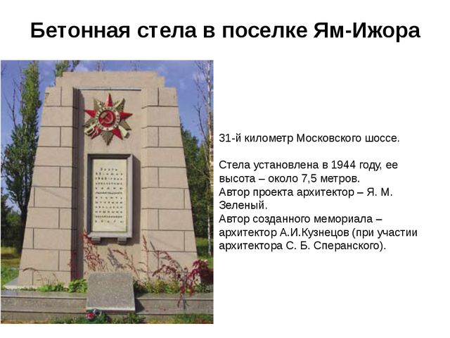 Бетонная стела в поселке Ям-Ижора 31-й километр Московского шоссе. Стела уста...