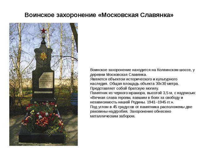 Воинское захоронение «Московская Славянка» Воинское захоронение находится на...