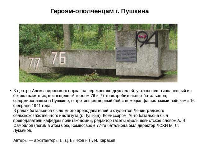 Героям-ополченцам г. Пушкина В центре Александровского парка, на перекрестке...