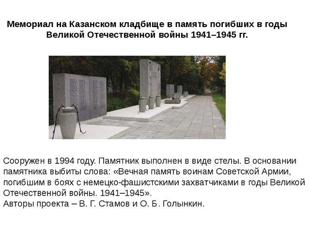Мемориал на Казанском кладбище в память погибших в годы Великой Отечественно...