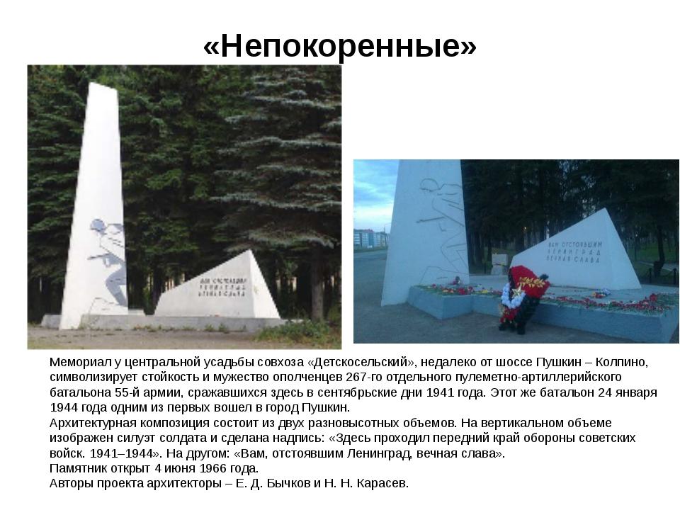 «Непокоренные» Мемориал у центральной усадьбы совхоза «Детскосельский», недал...