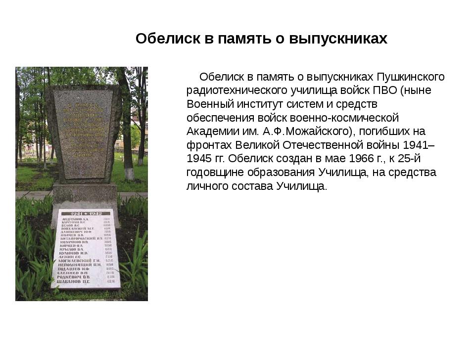 Обелиск в память о выпускниках Обелиск в память о выпускниках Пушкинского рад...