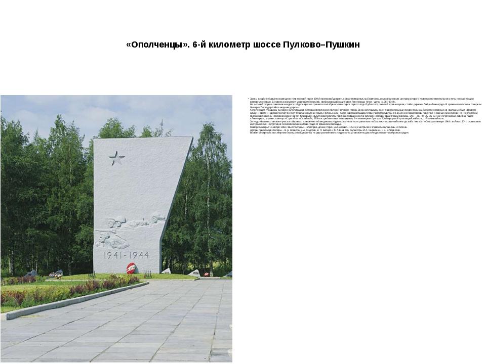 «Ополченцы». 6-й километр шоссе Пулково–Пушкин Здесь, в районе бывшего коман...