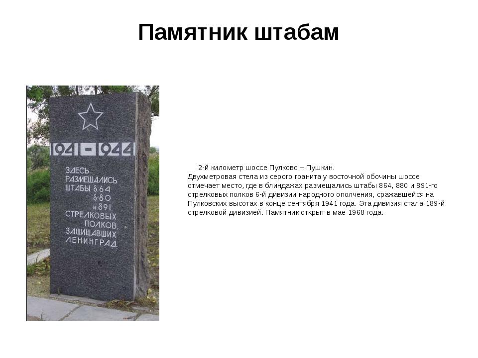Памятник штабам 2-й километр шоссе Пулково – Пушкин. Двухметровая стела из с...