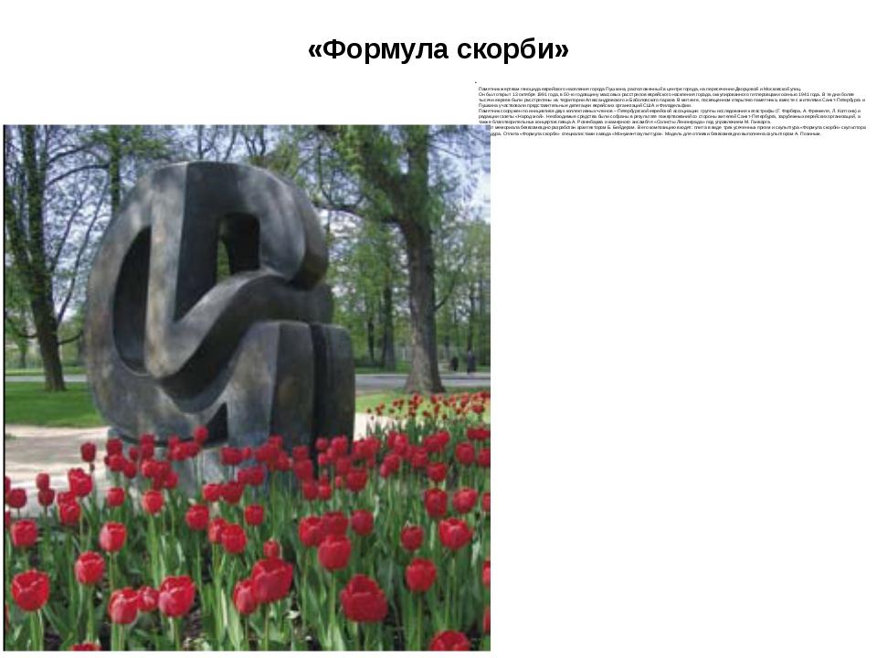 «Формула скорби» Памятник жертвам геноцида еврейского населения города Пушкин...