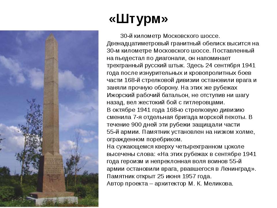 «Штурм» 30-й километр Московского шоссе. Двенадцатиметровый гранитный обелиск...