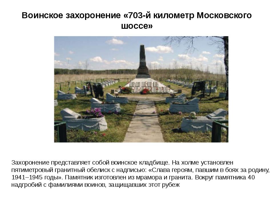 Воинское захоронение «703-й километр Московского шоссе» Захоронение представл...