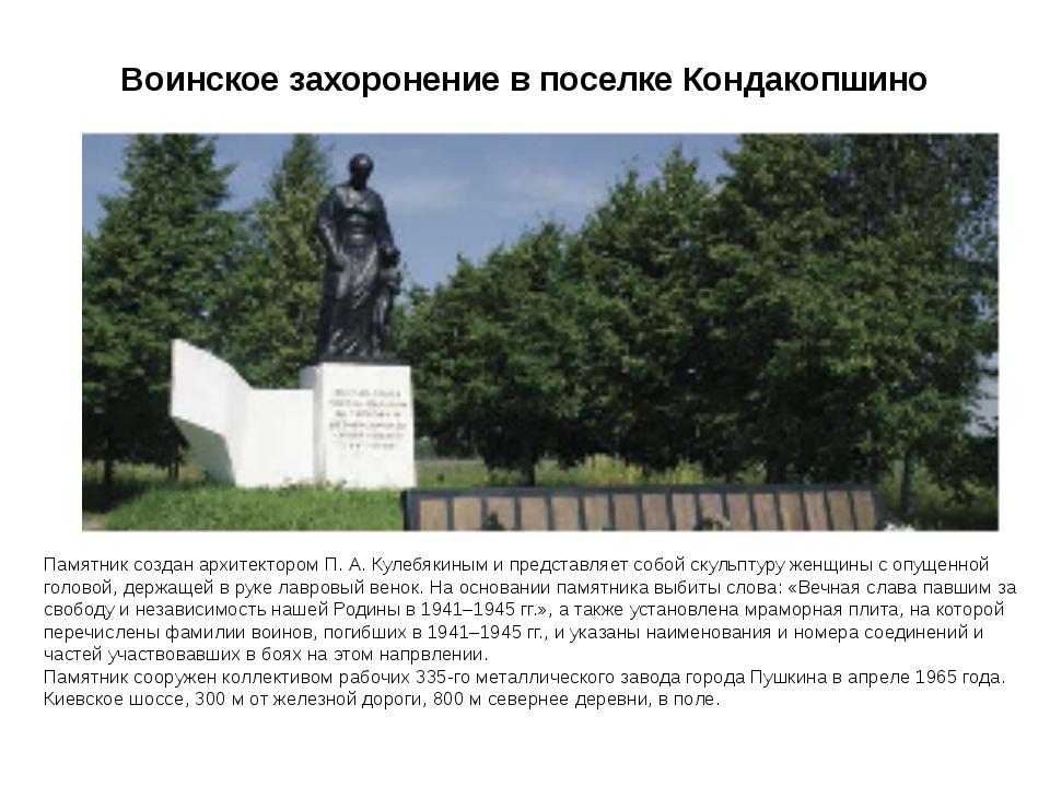 Воинское захоронение в поселке Кондакопшино Памятник создан архитектором П. А...