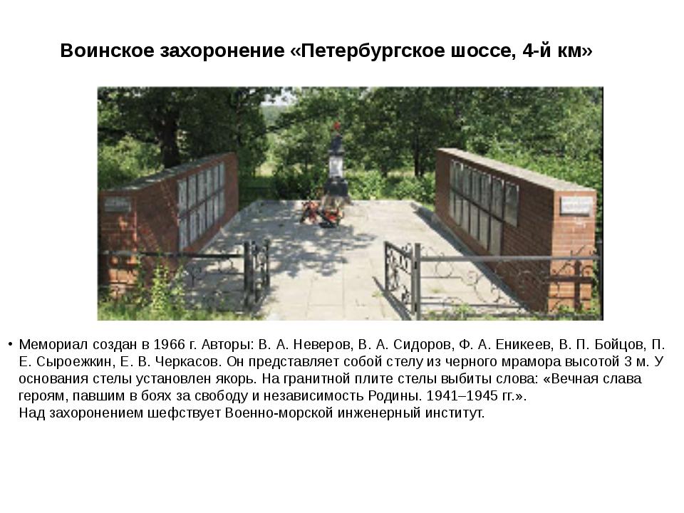 Воинское захоронение «Петербургское шоссе, 4-й км» Мемориал создан в 1966 г....