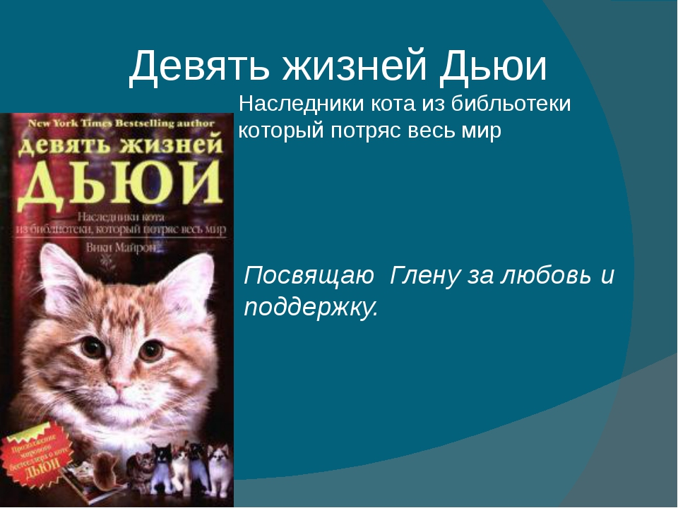 Девять жизней Дьюи Наследники кота из библьотеки который потряс весь мир Посв...