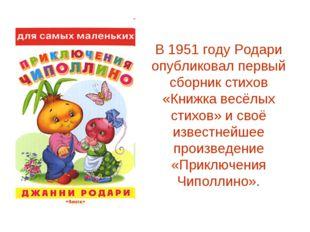 В 1951 году Родари опубликовал первый сборник стихов «Книжка весёлых стихов»