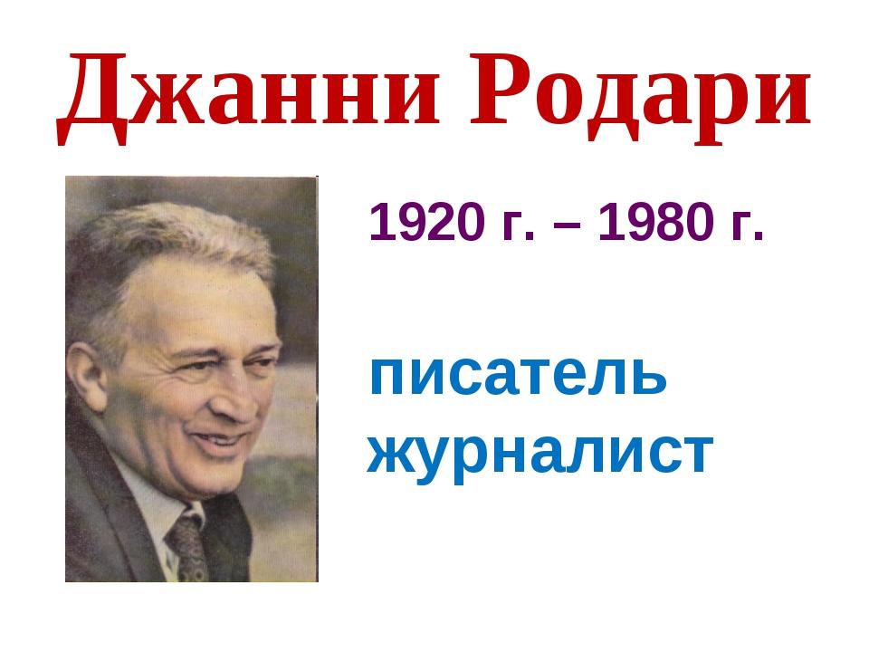 Джанни Родари 1920 г. – 1980 г. писатель журналист