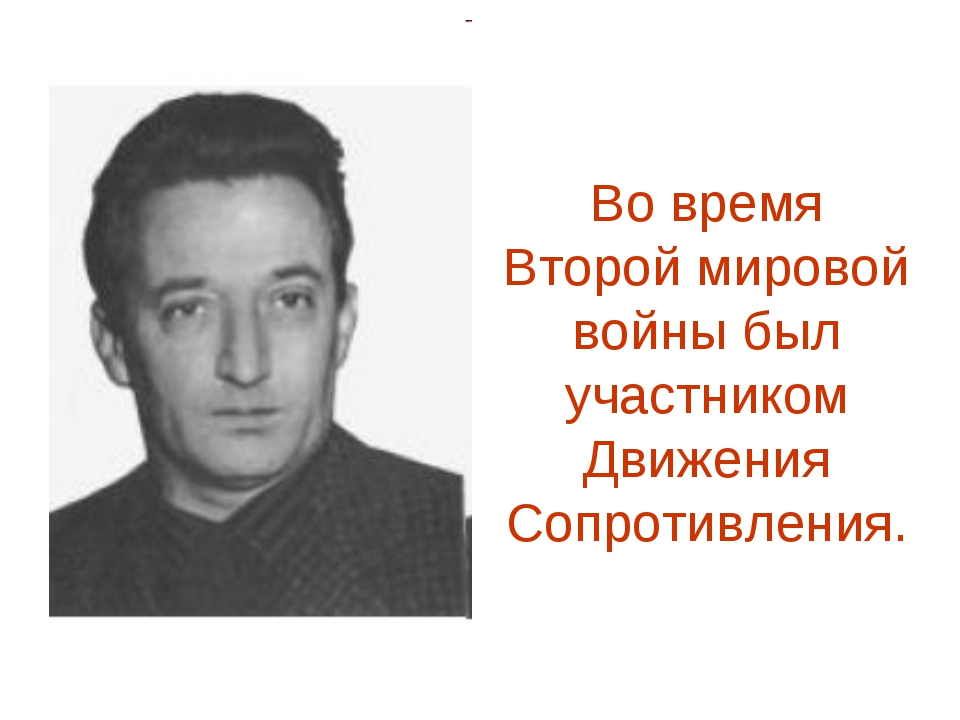 Во время Второй мировой войны был участником Движения Сопротивления.