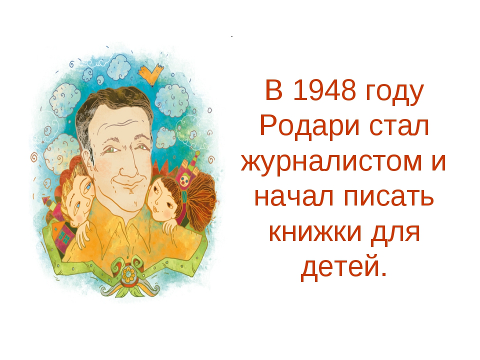 В 1948 году Родари стал журналистом и начал писать книжки для детей.