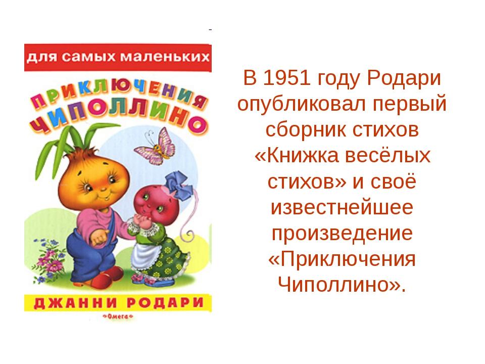 В 1951 году Родари опубликовал первый сборник стихов «Книжка весёлых стихов»...
