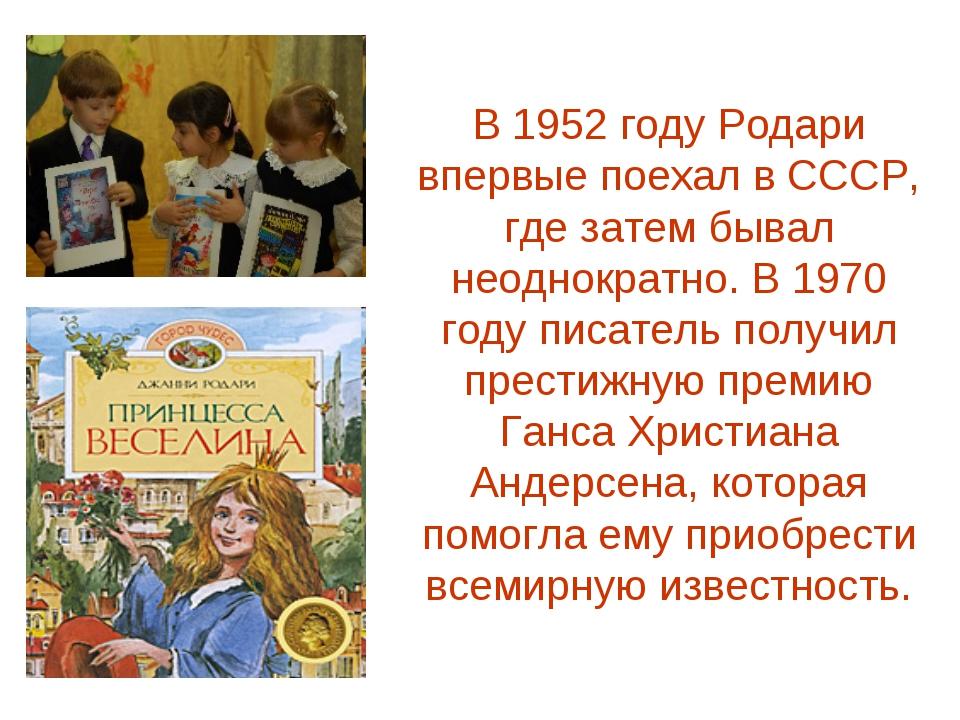 В 1952 году Родари впервые поехал в СССР, где затем бывал неоднократно. В 197...