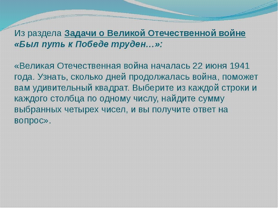 Из раздела Задачи о Великой Отечественной войне «Был путь к Победе труден…»:...