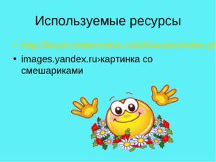 Используемые ресурсы http://forum.materinstvo.ru/lofiversion/index.php/t13892