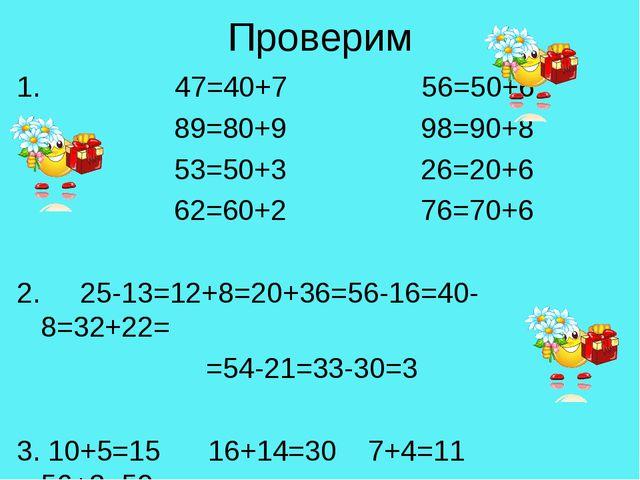 Проверим 1. 47=40+7 56=50+6 89=80+9 98=90+8 53=50+3 26=20+6 62=60+2 76=70+6 2...