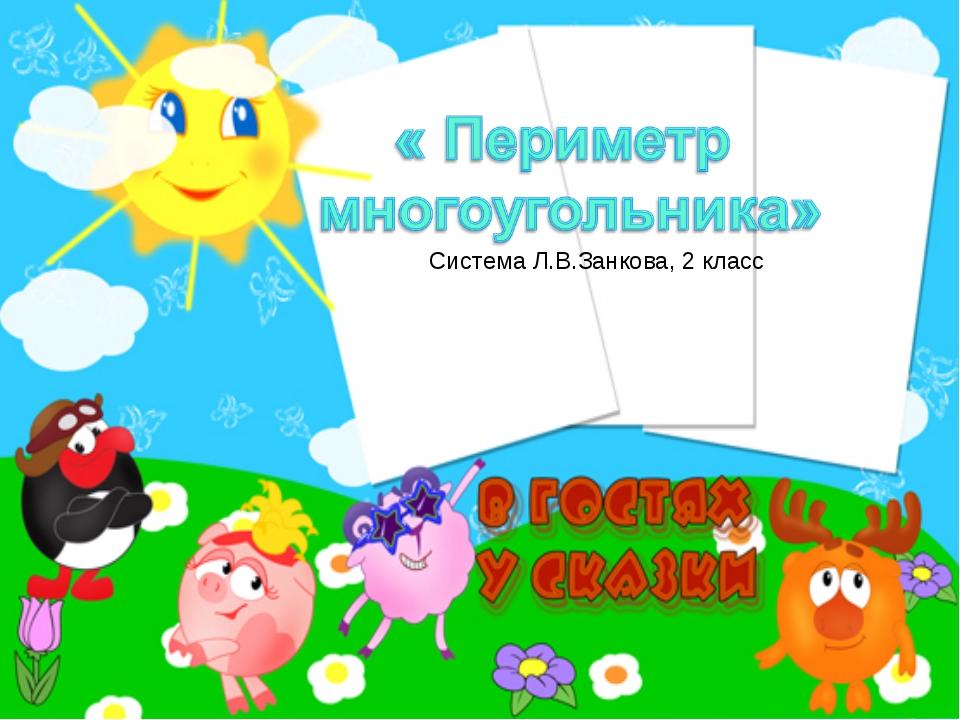 Система Л.В.Занкова, 2 класс