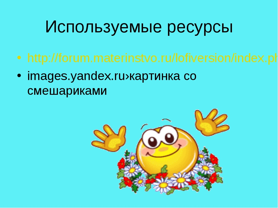 Используемые ресурсы http://forum.materinstvo.ru/lofiversion/index.php/t13892...