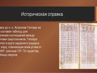 Историческая справка Во II веке до н. э. Астроном Гиппарх из Никеи составил т