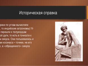 Историческая справка Если греки по углам вычисляли хорды, то индийские астрон