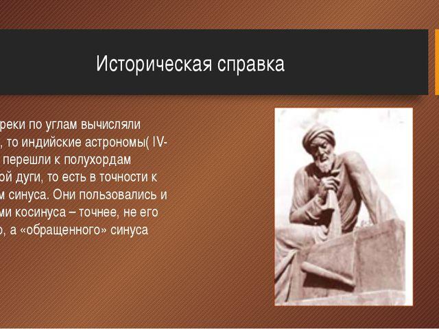 Историческая справка Если греки по углам вычисляли хорды, то индийские астрон...