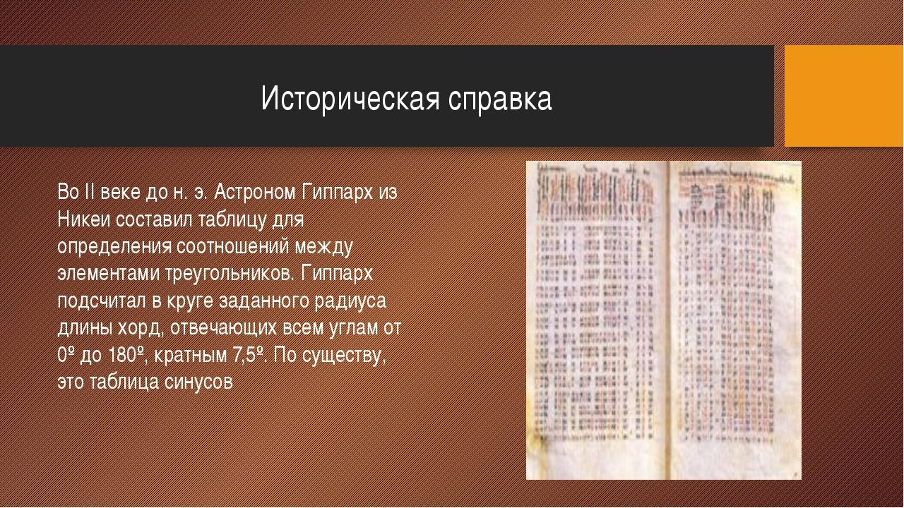 Историческая справка Во II веке до н. э. Астроном Гиппарх из Никеи составил т...