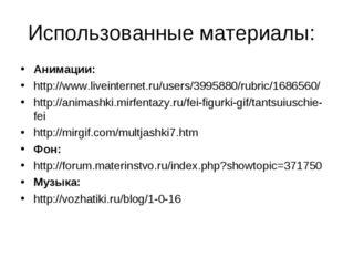 Использованные материалы: Анимации: http://www.liveinternet.ru/users/3995880/