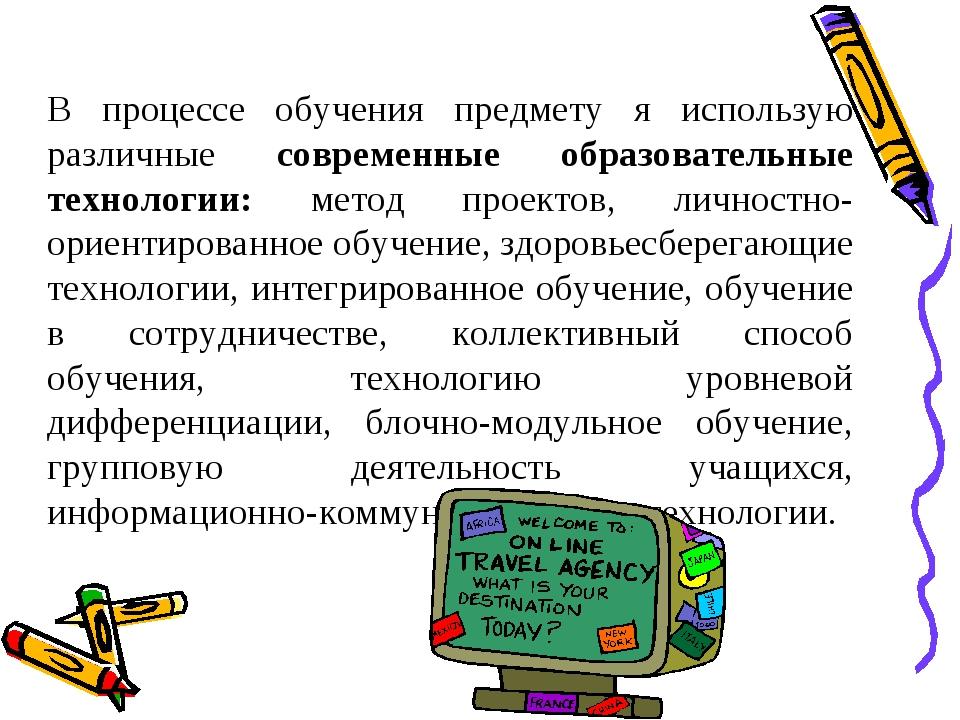 В процессе обучения предмету я использую различные современные образовательны...