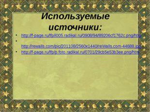 Используемые источники: http://f-page.ru/lfp/i005.radikal.ru/0908/94/89206cf1