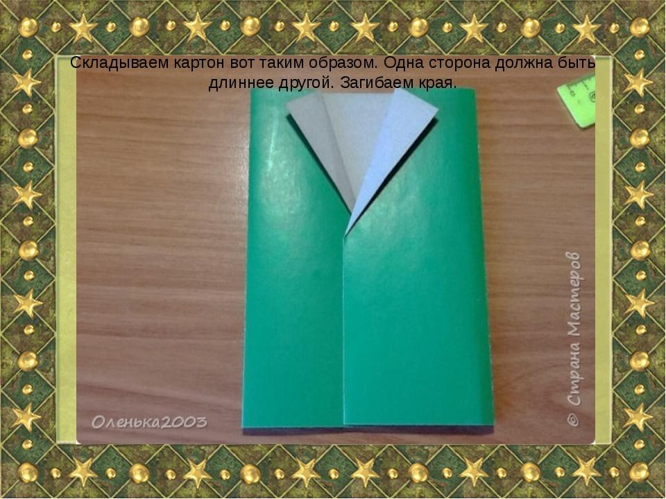 Складываем картон вот таким образом. Одна сторона должна быть длиннее другой...
