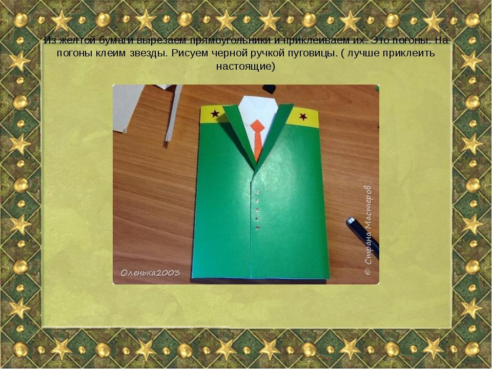 Из желтой бумаги вырезаем прямоугольники и приклеиваем их. Это погоны. На по...