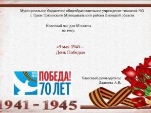 «9 мая 1945 – День Победы» Классный час для 6б класса на тему: Муниципальное