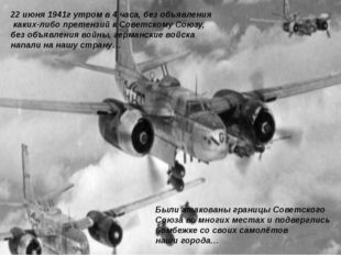 22 июня 1941г утром в 4 часа, без объявления каких-либо претензий к Советском